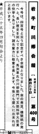 川柳会報400号