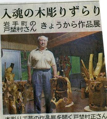 木彫り名人