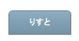 スクリーンショット 2012-10-13 8.55.22