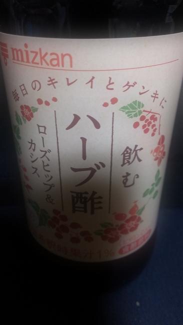 飲むハーブ酢