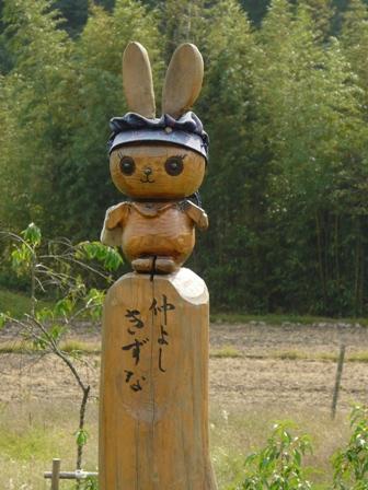 久万高原町 木彫り 6