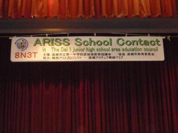 201302高槻一中ARISS