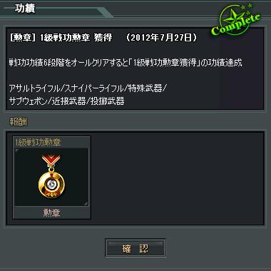 1級戦功勲章