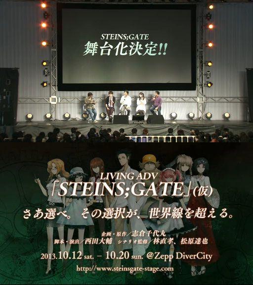劇場版『STEINS;GATE 負荷領域のデジャヴ』 最新予告編PV公開!&舞台化決定!