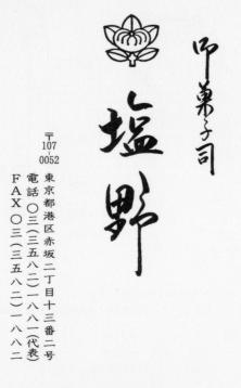 wagashi 3-5