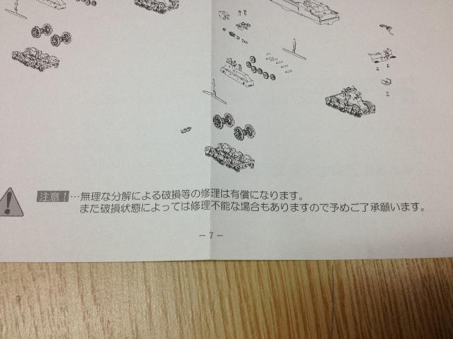 EH10説明書注意書き