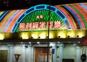 香港の雀荘!