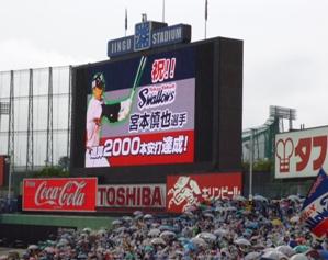 2000本!