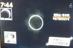 金環日食・・・テレビより。