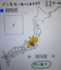 ぐんまのやぼう・・・日本制圧!