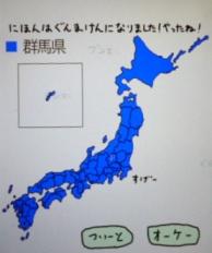 日本制覇!!