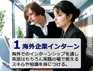 1企業インターン copy
