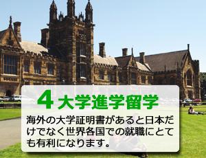 4大学進学 copy
