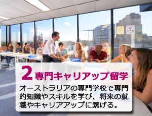2専門留学 copy
