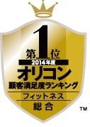 ジョイフィット2014-1