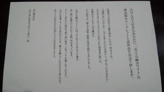 花王 石鹸