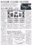 日経ヴェリタス20121118-2