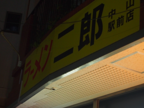 中山駅前_141115
