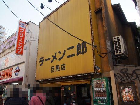 目黒_141123