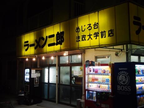 めじろ台_141206