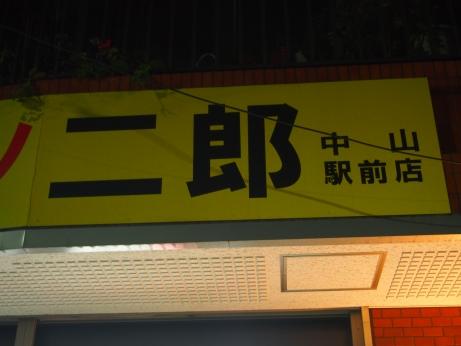 中山駅前_141212