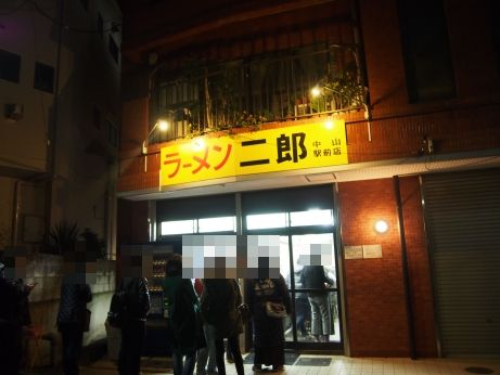 中山駅前_141214