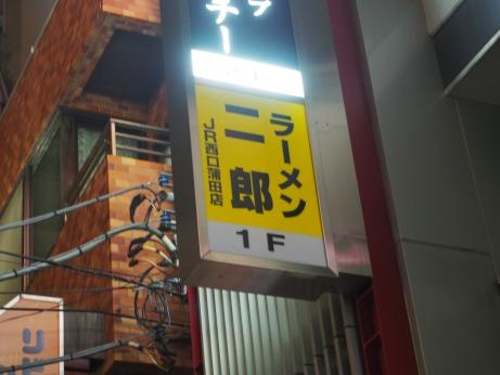 JR西口蒲田_141219