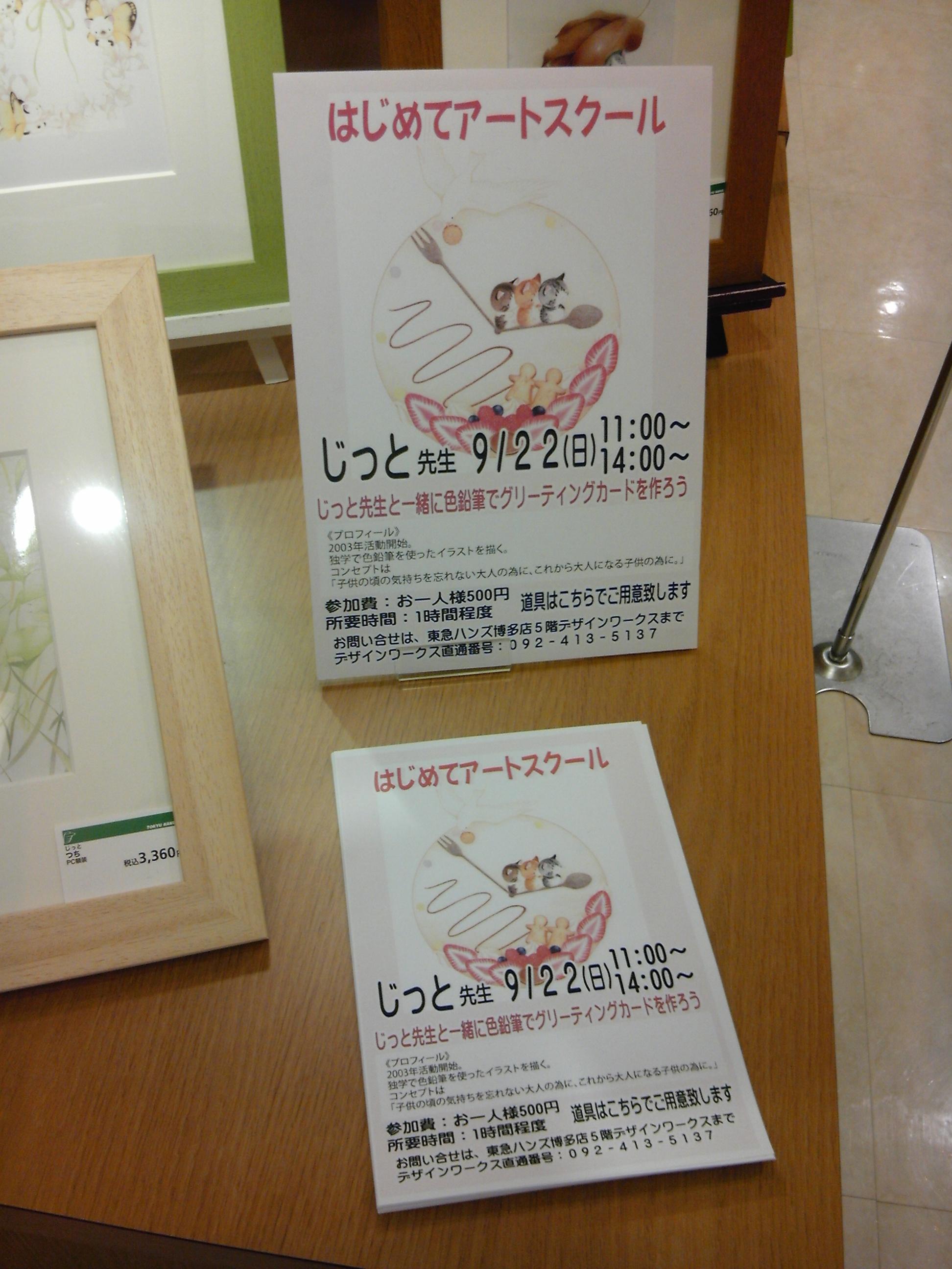 東急ハンズ展示 (2)