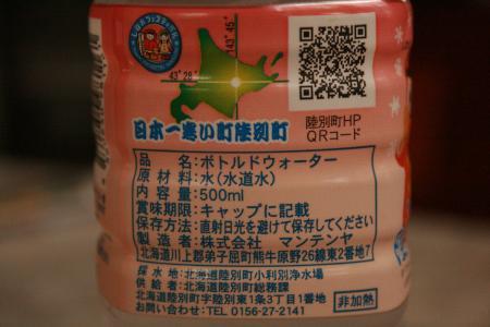 IMG_0007_mizuhyoui.jpg