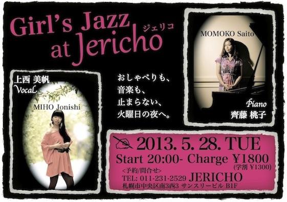 20130528 Jericho-2
