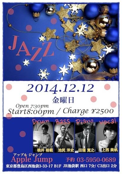 20141212@apple jump-2