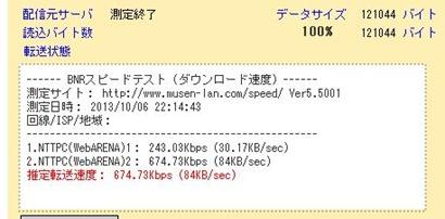 LTE_sokudo