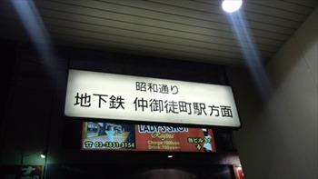 ameyoko