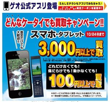 geo_kaitori