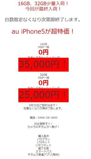 kitamura_anken_iphone5