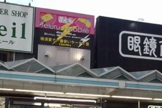 teruru_yokosukachuuou