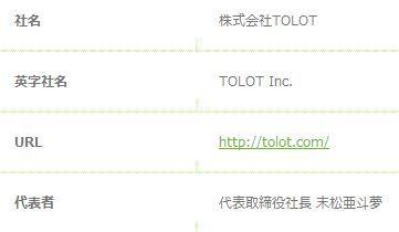 tolot_atomu