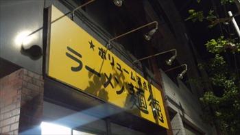 ueno_mentoku