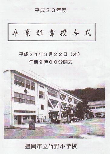 竹小卒業式