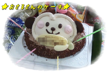 031さるケーキ