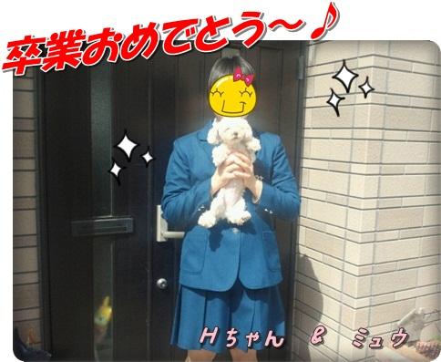 0315ひなちゃん&みゅう