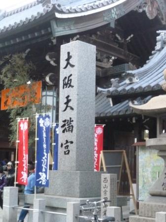 201201osaka040.jpg