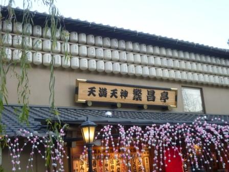201201osaka078.jpg