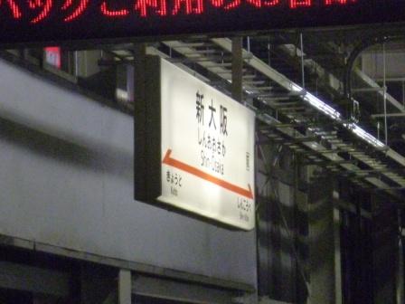 201201osaka107.jpg