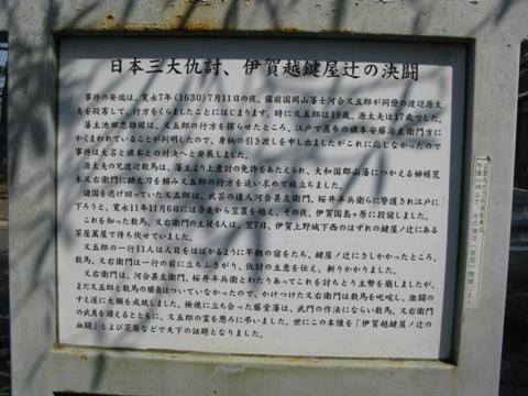2013伊賀 054