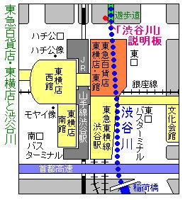 渋谷東口広場マップ