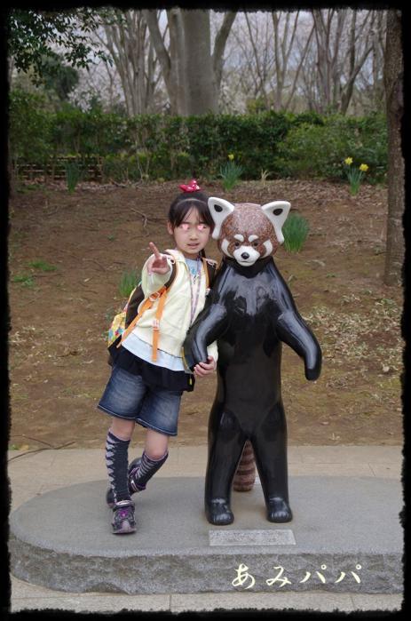 千葉動物園 (18)