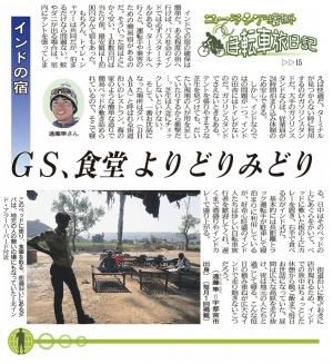 20131223shimotsuke.jpg