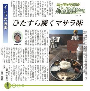 20140118shimotsuke.jpg