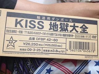 Kiss Box1